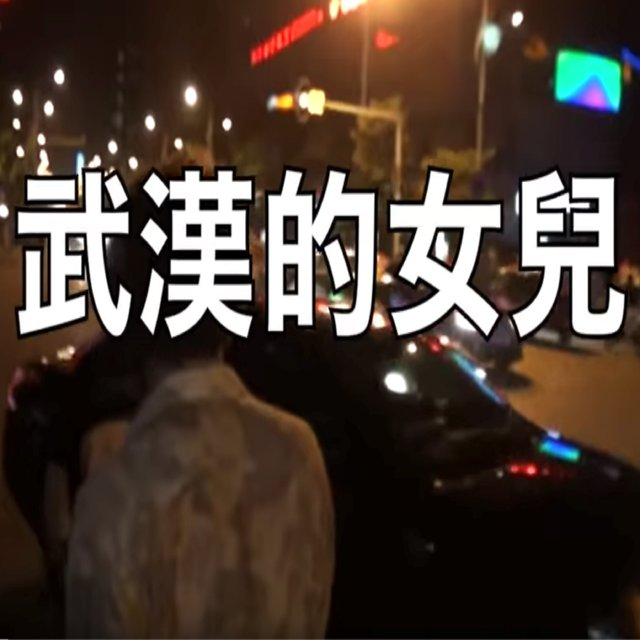 Wuhan Girl