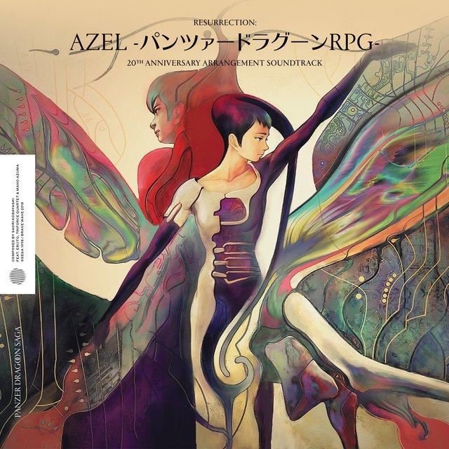 Resurrection: AZEL-パンツァードラグーンRPG-