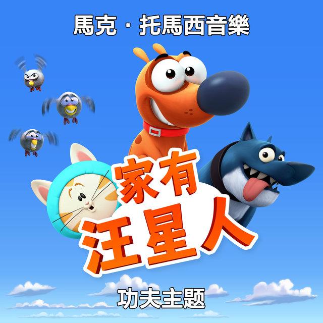 팻 더 독 (电视剧原版)