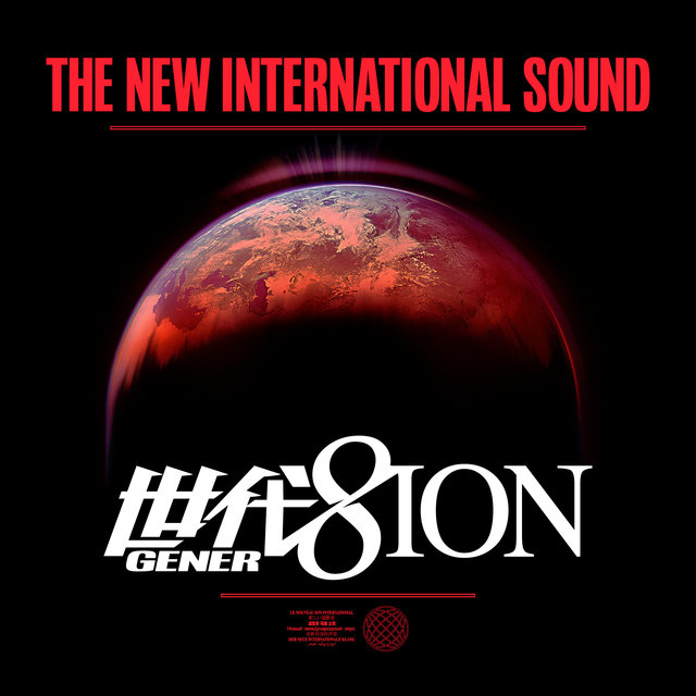 Couverture de The New International Sound - Single