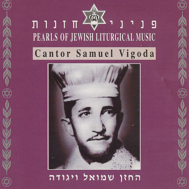 Pearls of Jewish Liturgical Music
