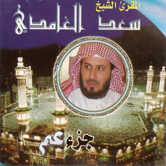 Coran Juzz Amma