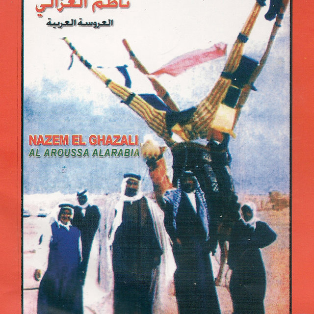 Al aroussa Alarabia