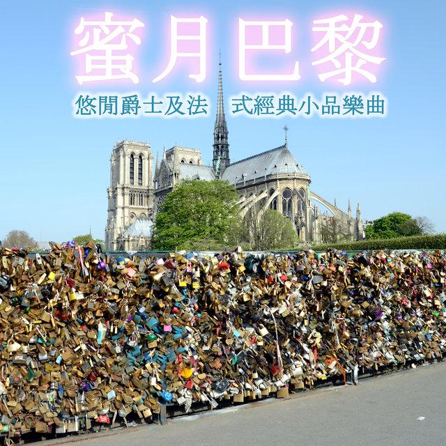 蜜月巴黎 Honeymoon in Paris 悠閒爵士及法式經典小品樂曲