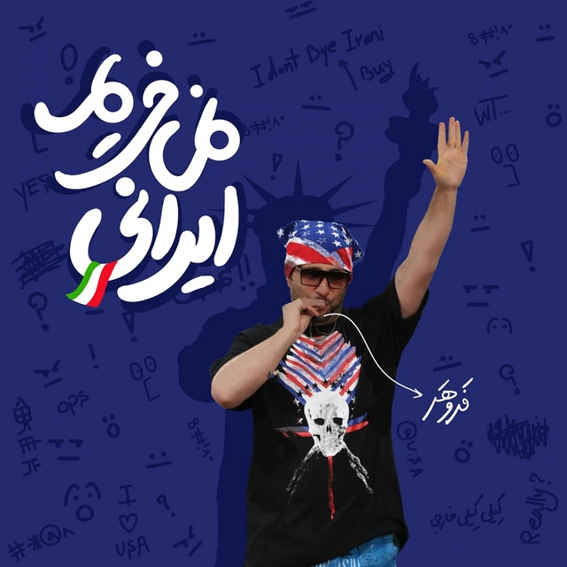 Irani Nemikharim