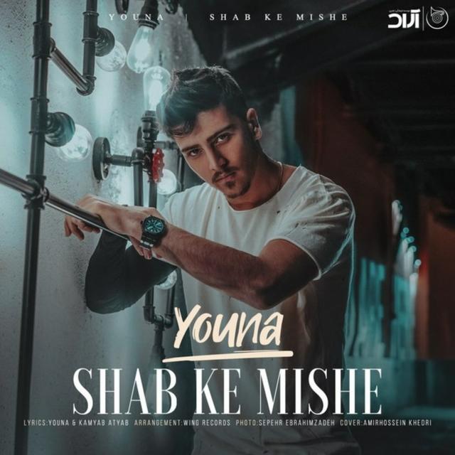 Shab Ke Mishe
