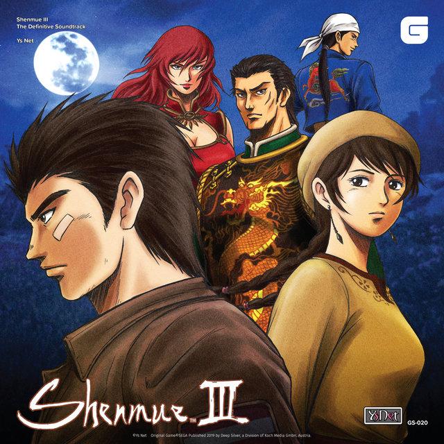 シェンムーIII オリジナルサウンドトラック コンプリートコレクション