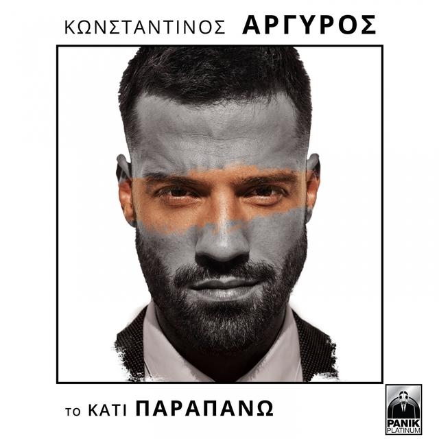 To Kati Parapano