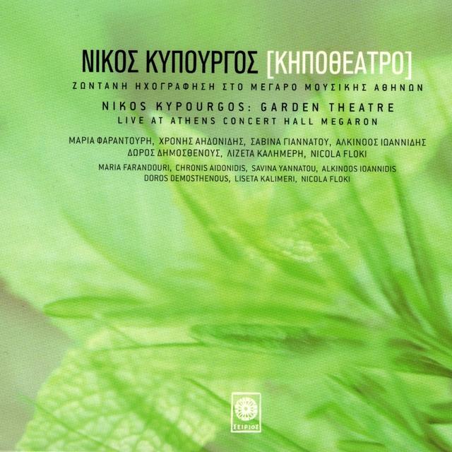 Kipotheatro: Zontani Ihografisi Sto Megaro Mousikis Athinon