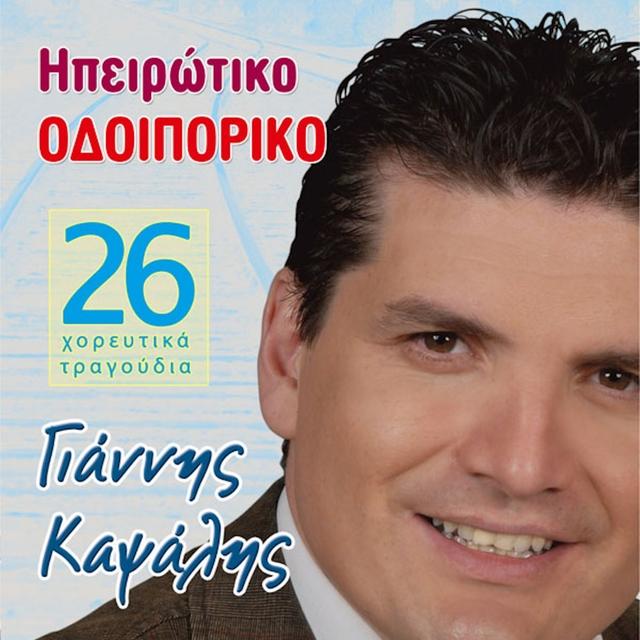 Ipeirotiko Odoiporiko