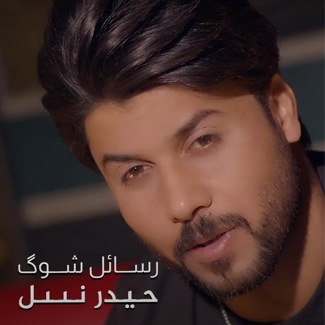 Rasayil Shuk