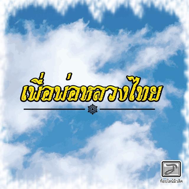 เพื่อพ่อหลวงไทย