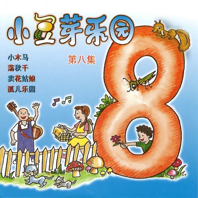 小豆芽樂園, Vol. 8