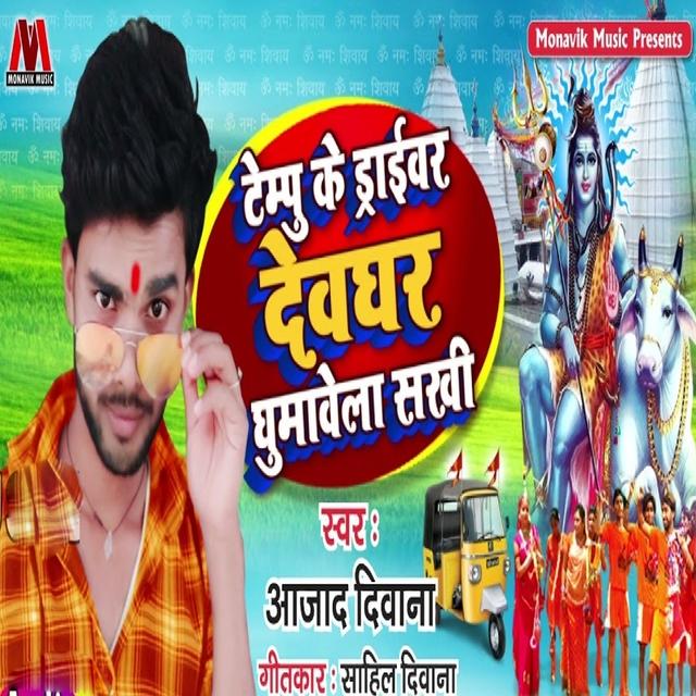 Tempu Ke Driver Devghar Ghumavela Sakhi