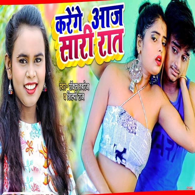 Karenge Aaj Sari Rat