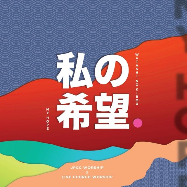 Watashi-No Kibou