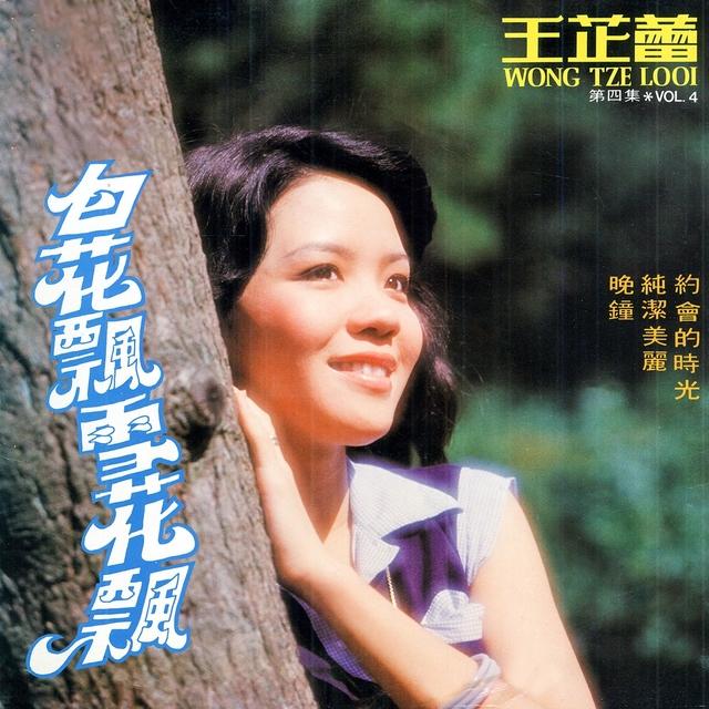 王芷蕾, Vol. 4: 白花飄雪花飄