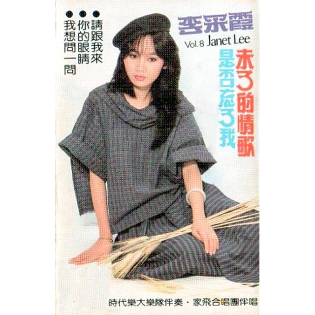 李采霞, Vol. 8: 未了的情歌