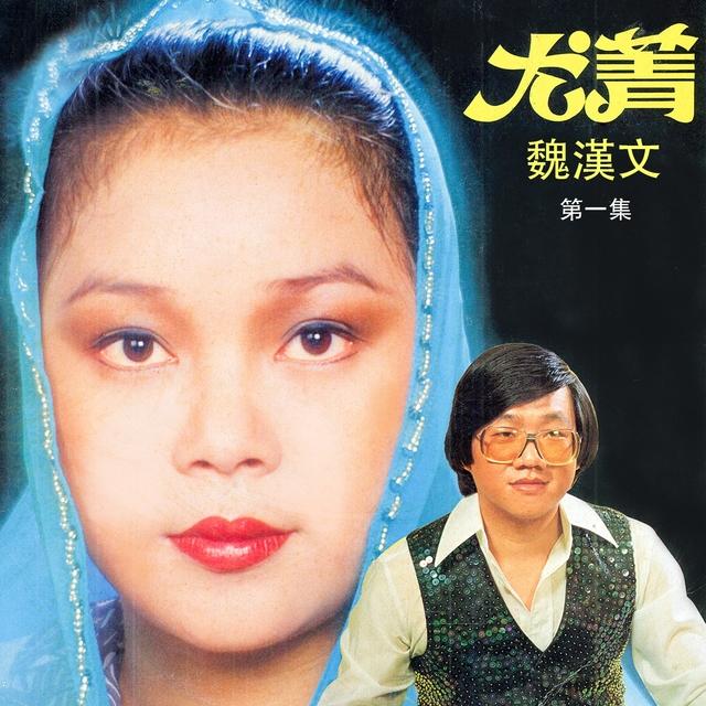 尤菁 & 魏漢文, Vol. 1