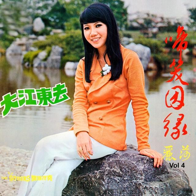 麗莎, Vol. 4: 啼笑因緣 (廣東歌曲)