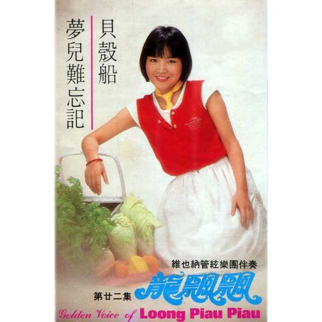 龍飄飄, Vol. 22