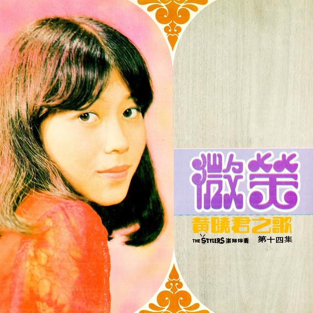 黃曉君之歌, Vol. 14: 微笑