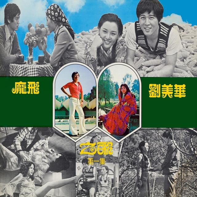 劉美華&龐飛之歌, Vol. 1