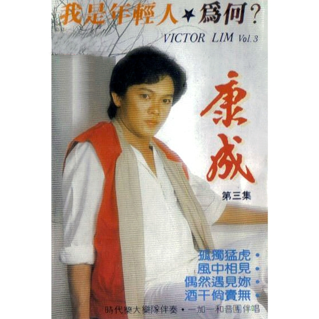 康成, Vol. 3