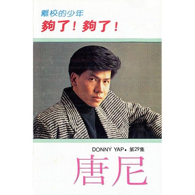 唐尼, Vol. 29: 夠了! 夠了!