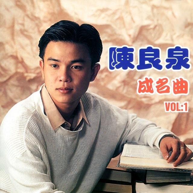 陳良泉成名曲, Vol. 1
