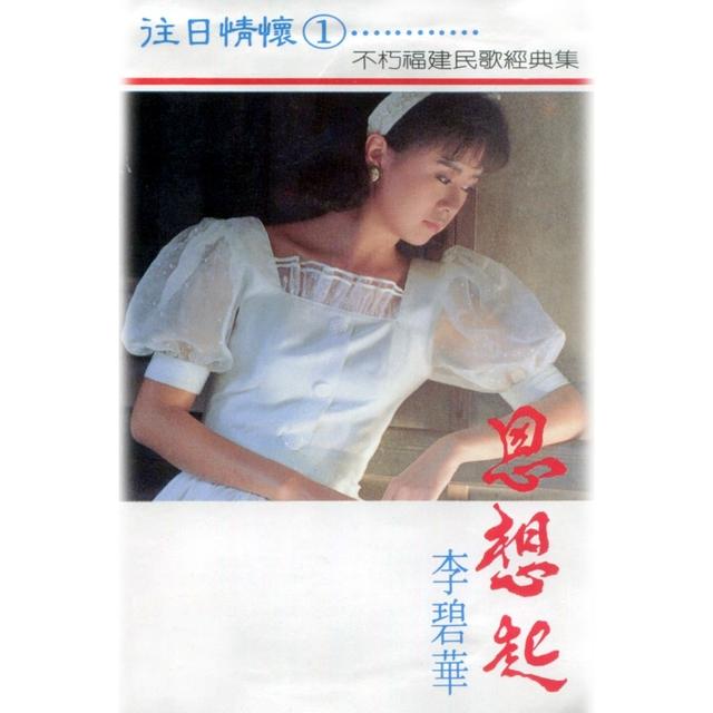 往日情懷, Vol. 1: 思想起 (不朽福建民歌經典集)