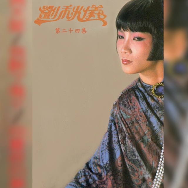 劉秋儀, Vol. 24