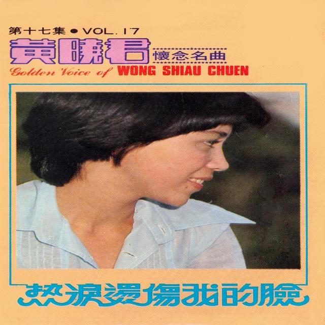 黃曉君, Vol. 17: 熱淚燙傷我的臉 (懷念名曲)