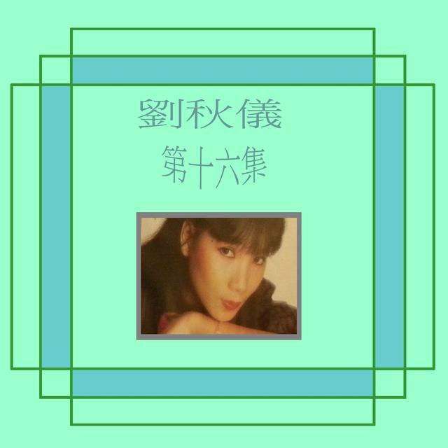 劉秋儀, Vol. 16