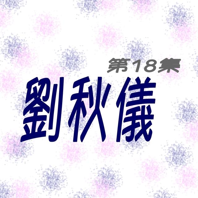 劉秋儀, Vol. 18