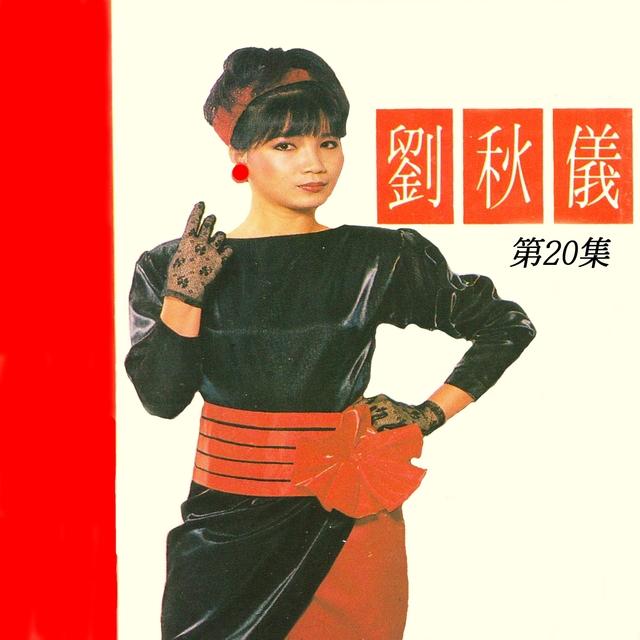 劉秋儀, Vol. 20