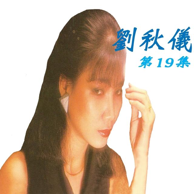 劉秋儀, Vol. 19