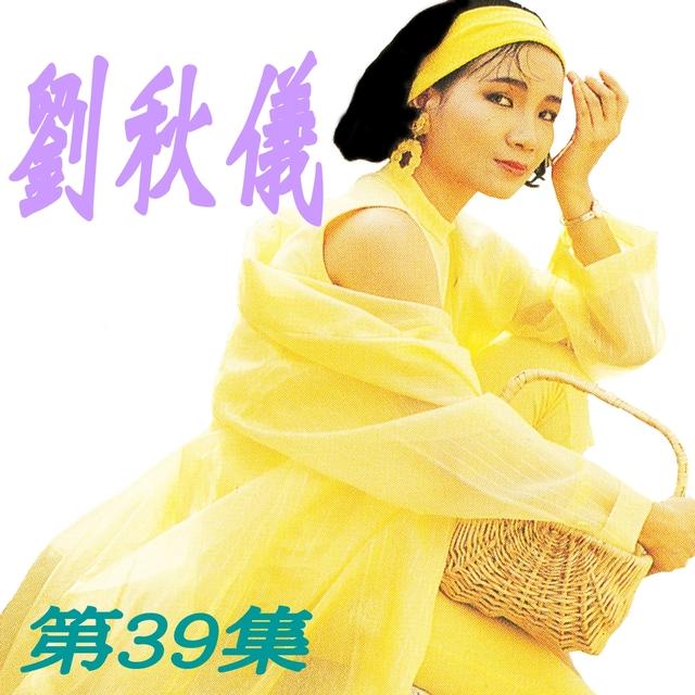 劉秋儀, Vol. 39
