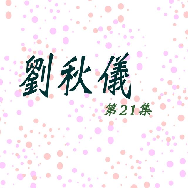 劉秋儀, Vol. 21