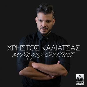 Koita Pos Eho Ginei | Christos Kaliatsas