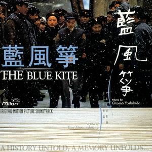 The Blue Kite, Vol. 1 (藍風箏) [Tian Zhuangzhuang's Original Motion Pictures Soundtrack] | Otomo Yoshihide