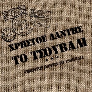 To Tsouvali | Christos Dantis