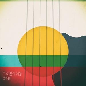 Hiking in the Summer   Jung Seok Hwan