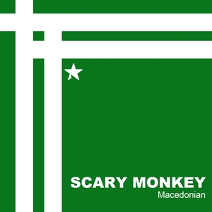 Macedonian | Scary Monkey