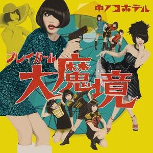 Play Girl Dai Makyou | Kinoco Hotel