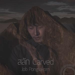สลัก | Job Pongsakorn