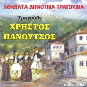 Athanata Dimotika Tragoudia | Christos Panoutsos