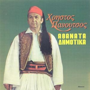 Athanata Dimotika | Christos Panoutsos