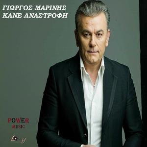Kane Anastrofi | Giorgos Marinis