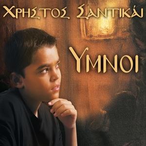 Ymnoi | Christos Santikai